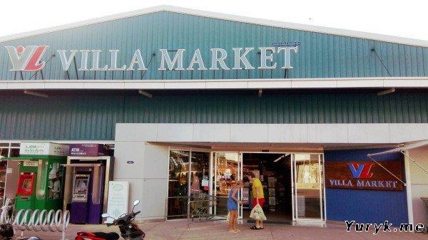 Магазин Villa Market на Пхукете (Банг Тао)