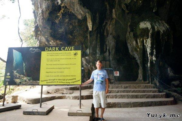 Вход в Темную пещеру