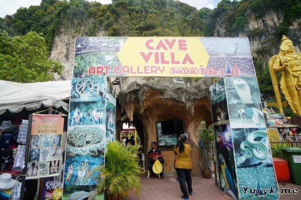 """Вход в пещеру """"Вилла"""""""