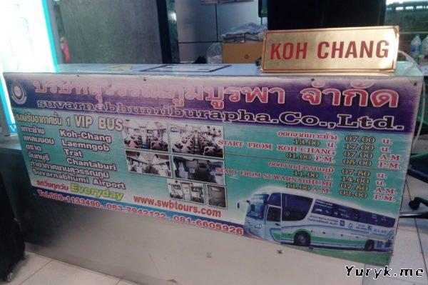 Билетная касса автобусов из Суванабхуми на Ко Чанг
