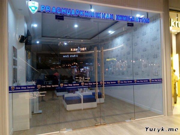 Иммиграционный офис в Blueport, Хуа Хин: удобный и современный
