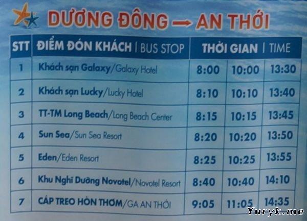 Расписание автобусов Sunworld